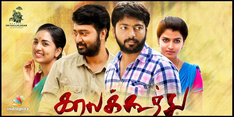 Kaala Koothu review  Kaala Koothu Tamil movie review, story