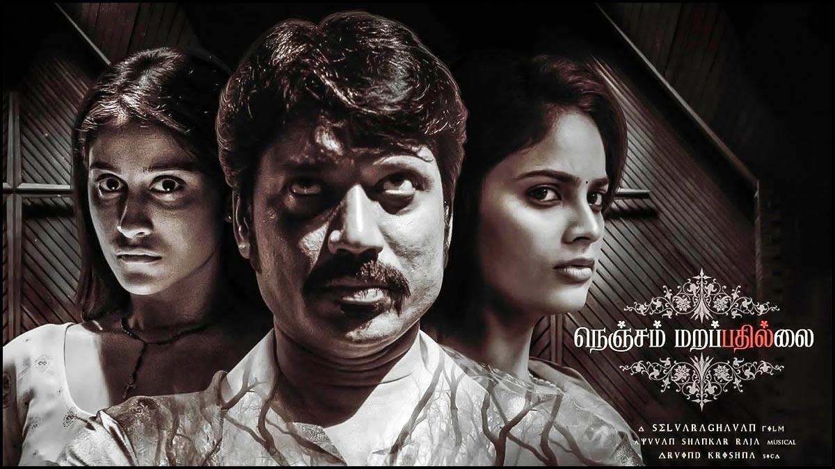 Nenjam Marappathillai review. Nenjam Marappathillai Tamil movie review,  story, rating - IndiaGlitz.com