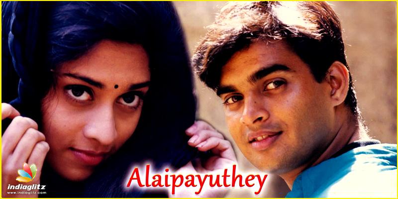 Alaipayuthey