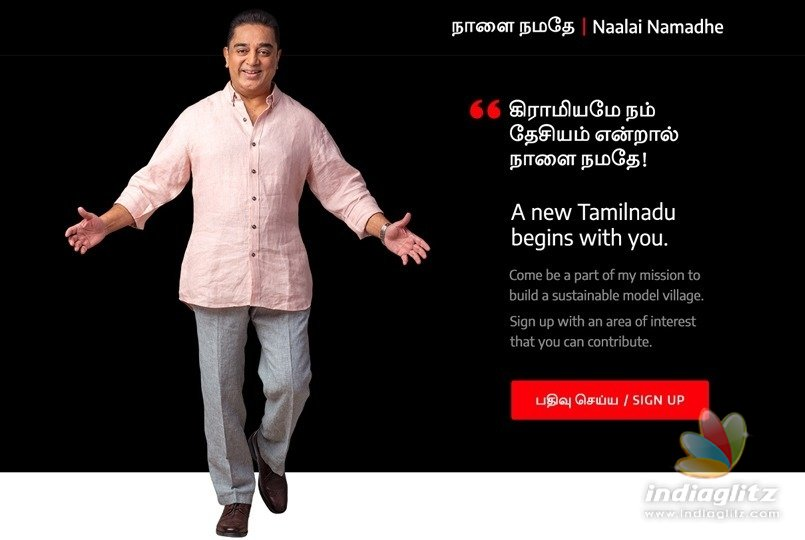 Kamal Hassan launches his political website, details here