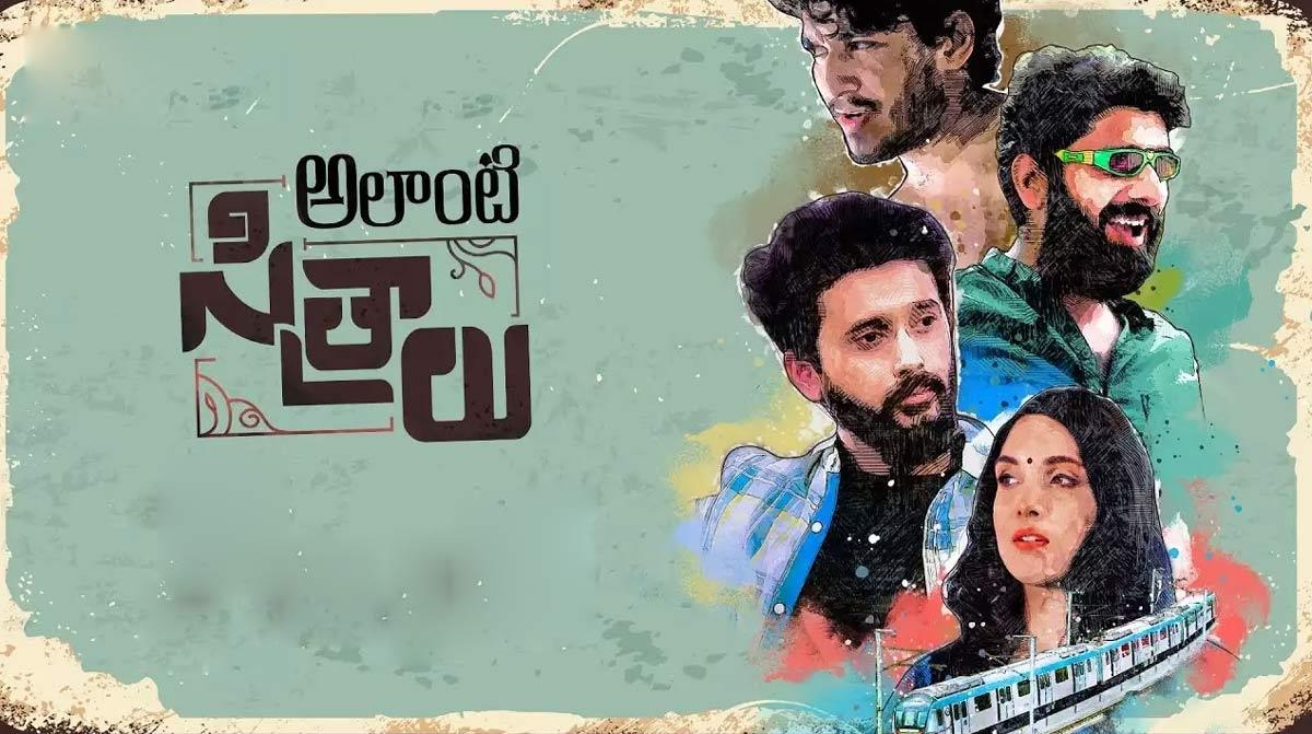 Alanti Sitralu Movie Review