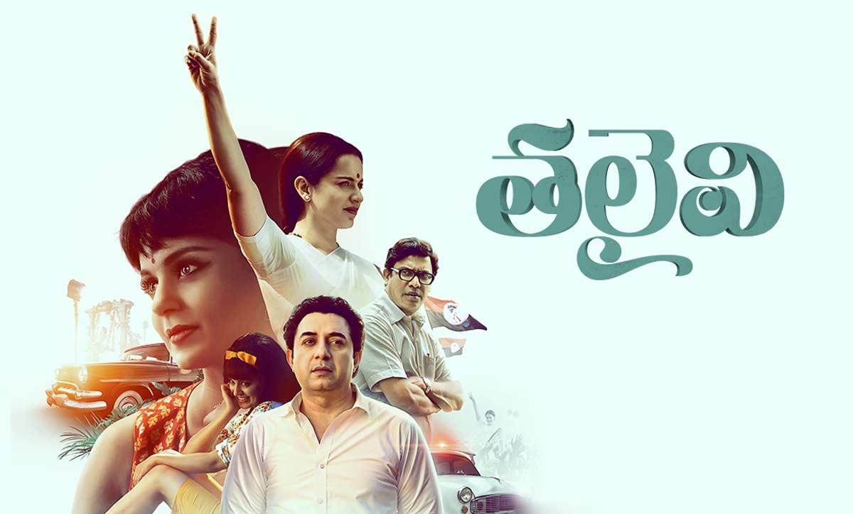 Thalaivi Movie Review