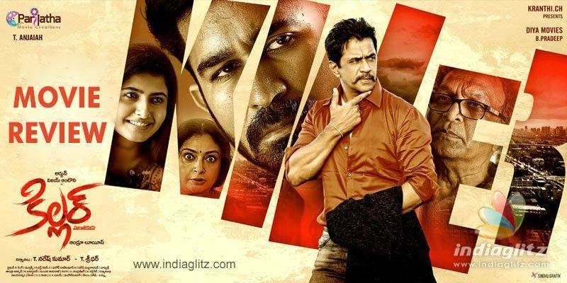 Killer Review Killer Malayalam Movie Review Story Rating Indiaglitz Com