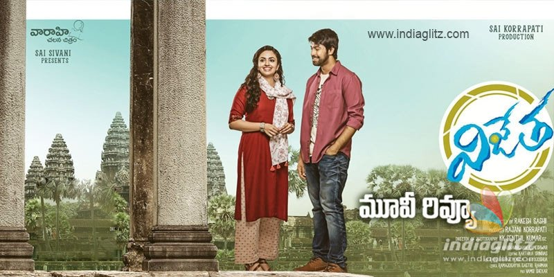 Vijetha Telugu Movie Review